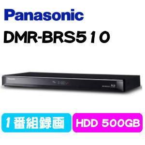 【あすつく】【新品】PANASONIC パナソニック DMR-BRS510 DIGA ディーガ ブルーレイディスクレコーダー HDD容量 500GB