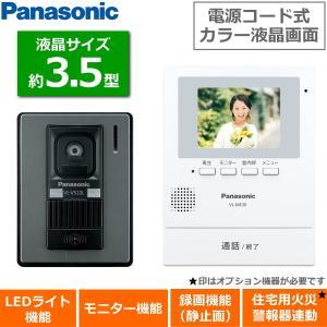 Panasonic テレビドアホン VL-SE30KL-W カラーテレビドアホン インターホン 電源コード式 録画機能搭載 増設モニター対応 LEDライト VLSE30KL