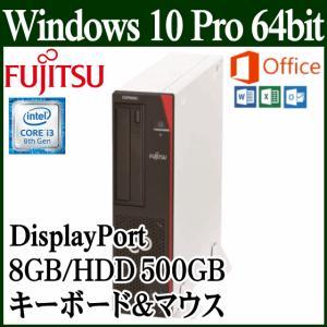 office搭載 富士通 デスクトップパソコン FMVD4505AP ESPRIMO D588/CX Win10Pro 64 Corei3 8GB 500GB DVDスーパーマルチドライブ 有線LAN マウス キーボード|try3