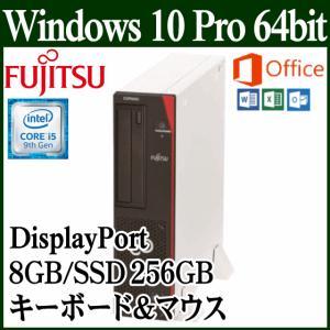 office搭載 富士通 デスクトップパソコン FMVD4505RP ESPRIMO D588/CX Win10Pro 64 Corei5 8GB SSD256GB DVDスーパーマルチドライブ 有線LAN マウス キーボード|try3