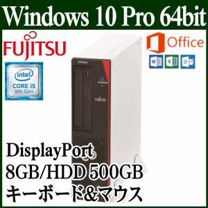 office搭載 富士通 デスクトップパソコン FMVD4505YP ESPRIMO D588/CX Win10Pro 64 Corei5 8GB 500GB DVDスーパーマルチドライブ 有線LAN マウス キーボー|try3