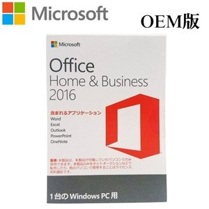 Microsoft Office Home & Business 2016 for Windows OEM版 マイクロソフト オフィス ワード エクセル パワーポイント Word Excel PowerPoint H & B|try3