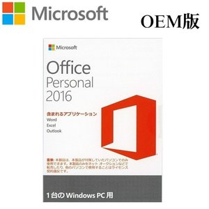 Microsoft Office Personal 2016 for Windows OEM版 マイクロソフト オフィス パーソナル ワード エクセル アウトルック Word Excel Outlook