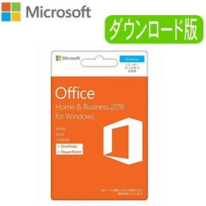 Microsoft Office Home & Business 2016 for Windows DL版 マイクロソフト オフィス POSAカード ワード エクセル パワーポイント Word Excel PowerPoint|try3