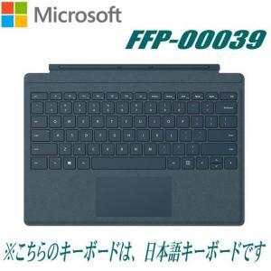 Microsoft FFP-00039 コバルトブルー Surface Pro Signature タイプ カバー タブレットPC タイプ カバー タブレット 日本語キーボード