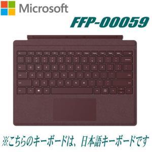 Microsoft FFP-00059 バーガンディ Surface Pro Signature タイプ カバータブレットPC タイプ カバー タブレット 日本語キーボード