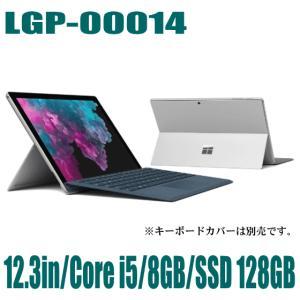 Microsoft マイクロソフト LGP-00014 Surface Pro 6 サーフェスプロ6 シルバー 12.3型 Core i5 SSD 128GB メモリ 8GB 2018年10月モデル Windows LGP00014|try3