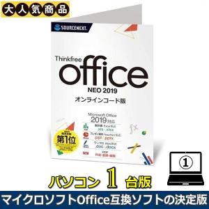 ソースネクスト Thinkfree office NEO 2019 ダウンロード版 高い互換性を持つオフィスソフト ワープロ 表計算 プレゼンテーション =単品販売不可=|try3