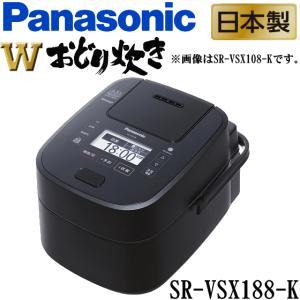 炊飯器 パナソニック スチーム&可変圧力IHジャー炊飯器 1升炊き ブラック SR-VSX188-K Wおどり炊き 新搭載鮮度センシング機能 220℃ IH SRVSX188K|try3