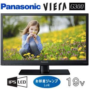 Panasonic パナソニック VIERA G300 シリーズ 19V型液晶テレビ TH-19G300 2チューナー搭載 TH19G300 19インチ液晶テレビ 外付けHDD対応|try3