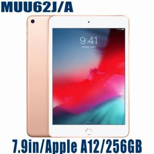 Apple アップル iPad mini 5 MUU62J/A 7.9インチ 第5世代 2019年春...