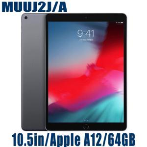 Apple iPad Air 3 MUUJ2J/A 64GB スペースグレイ Wi-Fiモデル 10...