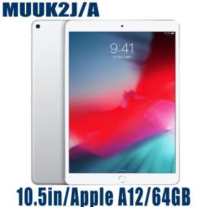 Apple iPad Air 3 MUUK2J/A 64GB シルバー Wi-Fiモデル 10.5型...