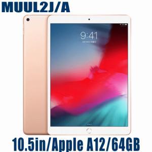 Apple iPad Air 3 MUUL2J/A 64GB ゴールド Wi-Fiモデル 10.5型...