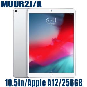Apple iPad Air 3 MUUR2J/A 256GB シルバー Wi-Fiモデル 10.5...