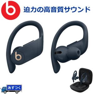 beats by.dre Powerbeats Pro MV702PA/A 完全ワイヤレスイヤホン ...