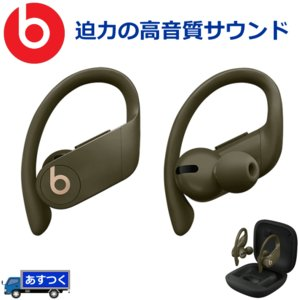 beats by.dre Powerbeats Pro MV712PA/A 完全ワイヤレスイヤホン ...