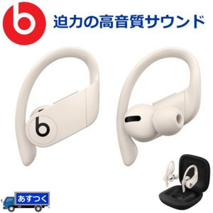 beats by.dre Powerbeats Pro MV722PA/A 完全ワイヤレスイヤホン ...