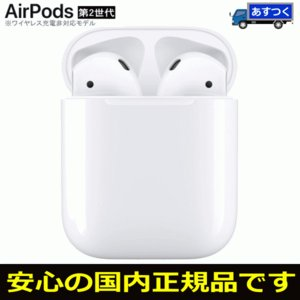 APPLE アップル AirPods with Charging Case MV7N2J/A 第2世...