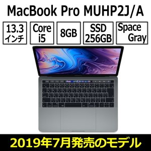 Apple MacBook Pro 13.3型 Touch Bar 256GB スペースグレイ MU...
