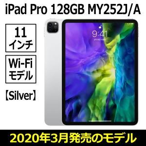 2020年3月発売 Apple iPad Pro 2020 本体 新品 11型 シルバー 128GB...
