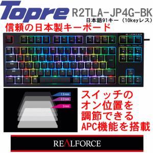 東プレ キーボード TOPRE Realforce RGB TKL R2TLA-JP4G-BK 有線...