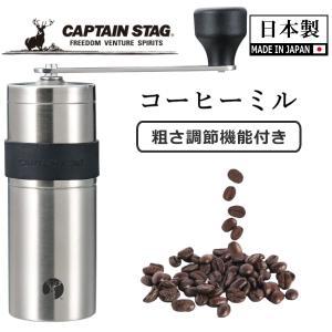 パール金属 PEARL METAL キャプテンスタッグ 日本製 コーヒーミル セラミック刃 ハンディ...