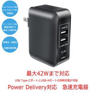 PD対応急速充電器 ルーメン LAC-RA2CPD-BK 42W対応 3ポート PD対応 USB2ポート TypeC1ポート QC3.0 PD3.0 SmartIcチップ 5V 2.4A スマホ ゲーム機対応|try3