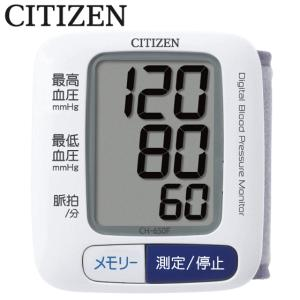 CITIZEN シチズン 手首式血圧計 CH-650F 手首式 電子血圧計 ホワイト 血圧計 CH650F 見やすい|try3