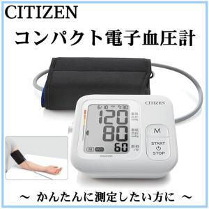 シチズン 上腕式血圧計 CHUG330-WH 上腕式 カフ式 血圧計 コンパクト 簡単設定 60回分メモリー  CHUG330WH CHUG330 CITIZEN|try3