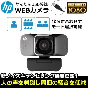 カメラ部360°回転 HP WEBカメラ フルHD 1080p ドライバ不要 USB接続 高画質 マ...