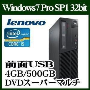 デスクトップパソコン レノボ スリムタワー!Lenovo T...