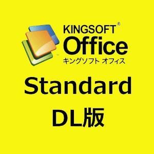 【あすつく】【単品購入不可】  KINGSOFT OFFICE  スタンダード ダウンロード版 表計算・ワープロ・Presentation
