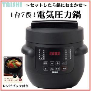 Taishi 1台7役 電気圧力鍋 TPC-190B レシピブック しゃもじ 蒸し台 計量カップ付 ...