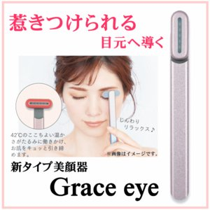 KALOS BEAUTY TECHNOLOGY 新タイプ美容器 Grace eye GE-01P クラシックピンク ポーチ付属 約28g 小型 軽量 目のクマ たるみ 目尻 ほうれい線 美顔器 GE01M|try3