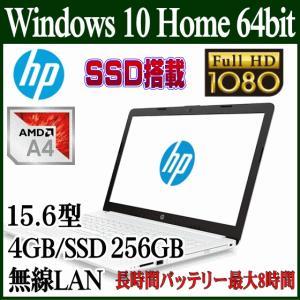 WEBカメラ 高速SSD HP ノートパソコン 新品 15-db0000 AMD A4-9125 Win10 15.6型 4GB 256GSD DVD SDカードスロット ネットが高速 7JN54PA#ABJ|try3