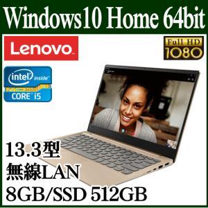 Lenovo レノボ ノートパソコン 新品 13.3型 SSD Ideapad 320S ゴールデン Windows10 Home フルHD Core i5-8250U 8GB SSD 512GB 81AK00GGJP|try3