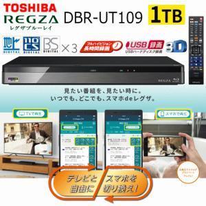 東芝 ブルーレイ レコーダー DBR-UT109 トリプルチューナー 1TB 時短機能 スマホで視聴 REGZAテレビと連携 1000GB TOSHIBA REGZA DBRUT109|try3