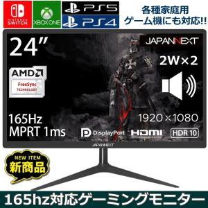 ゲーミングモニター 165hz 応答速度1ms 24型 PS4 PS5 スイッチ FullHD 35...