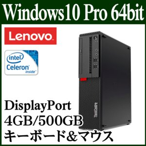 デスクトップパソコン 新品 本体 レノボ Lenovo ThinkCentre M710s Small Windows10 Pro 64bit Celeron 4GB 500GB DVD DisplayPort 10M8S1VN00