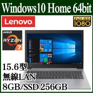 Lenovo レノボ ノートパソコン 新品 15型 SSD Ideapad 330S プラチナグレー Windows10 Home 15.6型 フルHD AMD Ryzen 7 2700U 8GB SSD 256GB 81D2001MJP|try3