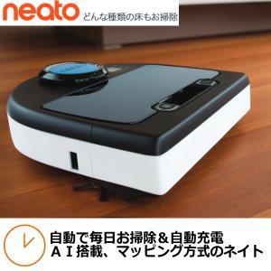 ロボット掃除機 自動充電 本体 ネイトロボティクス Botvac D8500 全自動 クリーナー D8500 Botvac NEATO ROBOTICS BOTVAC D8500|try3
