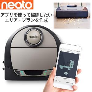 ネイト Botvac D7 Connected BV-D701 ロボット掃除機 全自動掃除機 NEATO ROBOTICS Wi-Fi接続対応 アプリ連携 ネイトロボティックス|try3