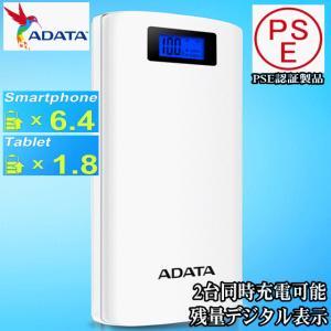 ADATA モバイルバッテリー 大容量 20000mAH AP20000D-DGT-5V-CWH デ...