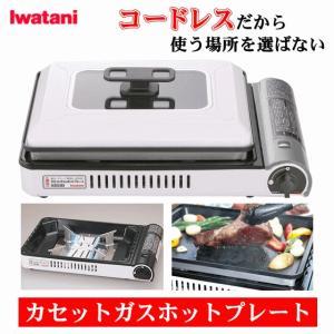 Iwatani イワタニ カセットガスホットプレート 焼き上手さんα アルファ CB-GHP-A-W...