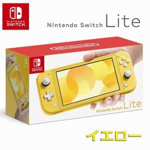 新品 未開封 任天堂 Nintendo Switch Lite ニンテンドースイッチライト イエロー...