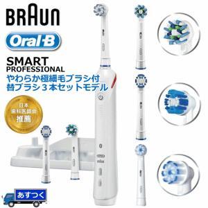 お買得ブラシ3本セット ブラウン オーラルB SMART プロフェッショナル 電動歯ブラシ 充電式 Braun Oral-B 電動 歯ブラシ 本体 ハイスタンダードモデル|try3