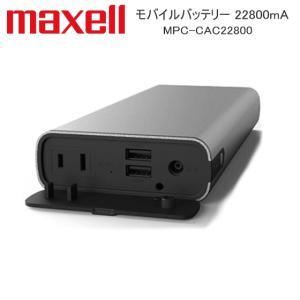 ・ノートパソコン充電対応モバイルバッテリー。   本体にACコンセント差込口を搭載し、   パソコン...