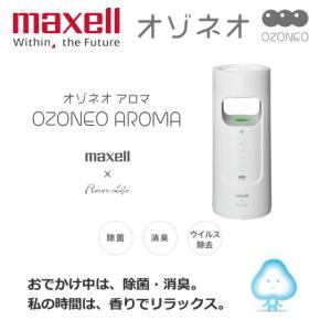 マクセル オゾネオ アロマ MXAP-FA100 アロマディフューザー機能付除菌消臭器 OZONEO AROMA|try3