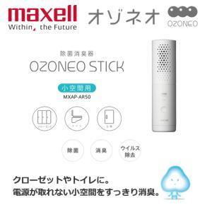 マクセル オゾネオ MXAP-AR50 オゾネオスティック 小空間用 OZONEO|try3